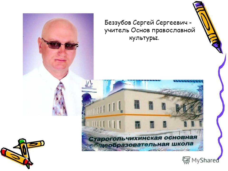 Беззубов Сергей Сергеевич - учитель Основ православной культуры.