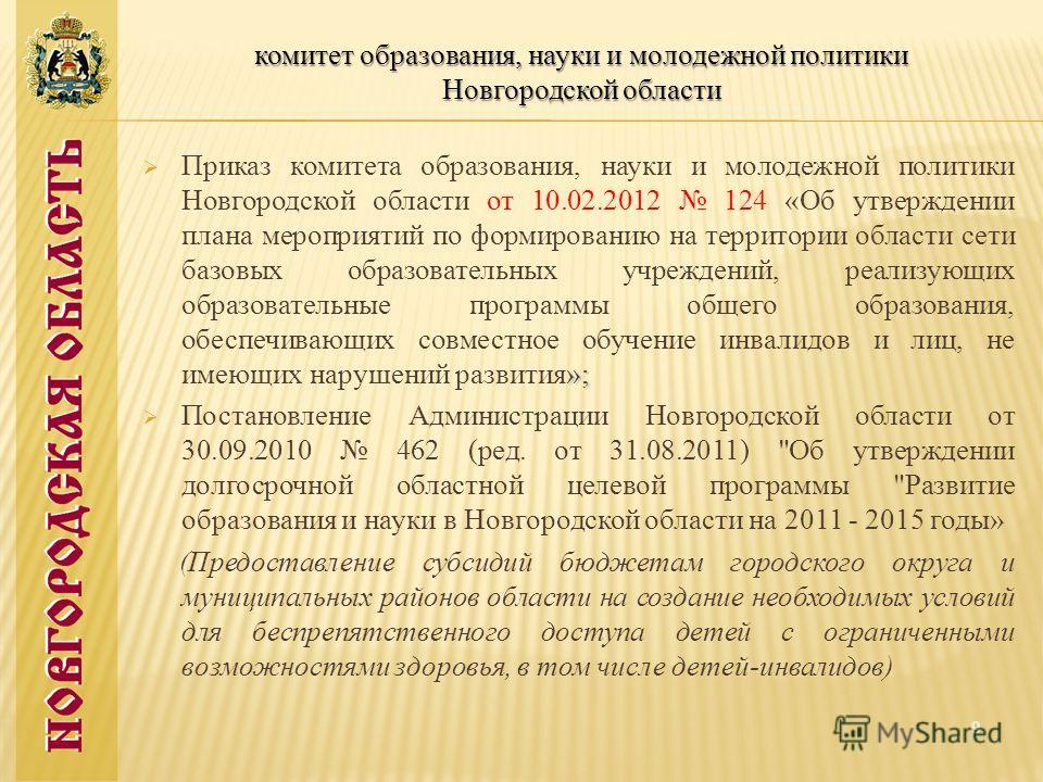 9 комитет образования, науки и молодежной политики Новгородской области