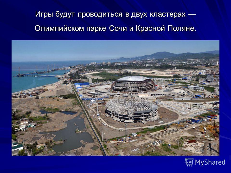 Игры будут проводиться в двух кластерах Олимпийском парке Сочи и Красной Поляне.