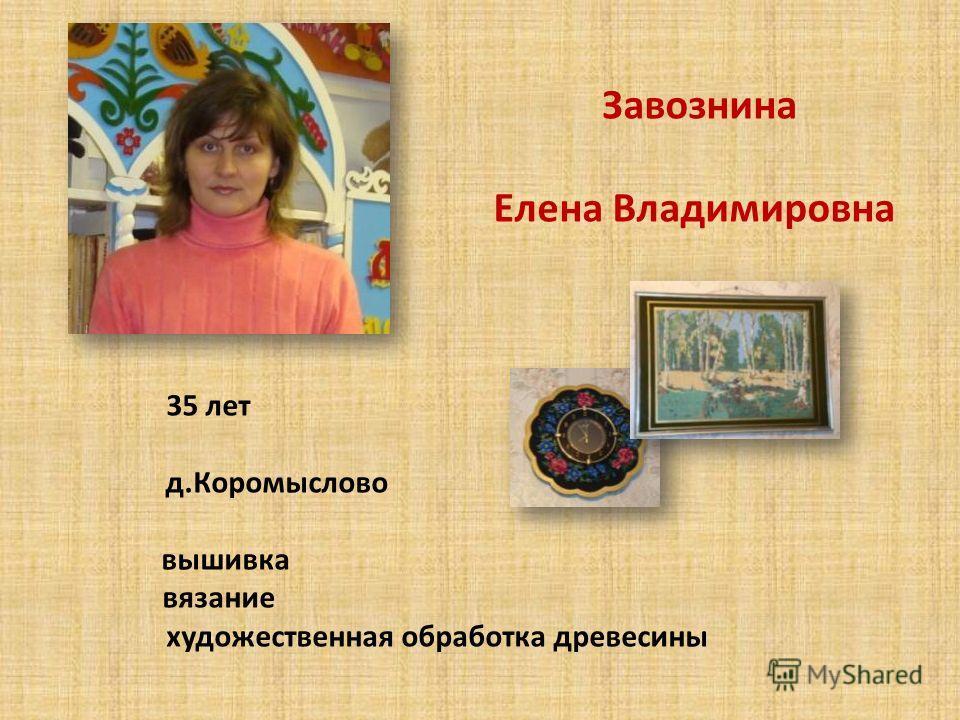 Завознина Елена Владимировна 35 лет д.Коромыслово вышивка вязание художественная обработка древесины