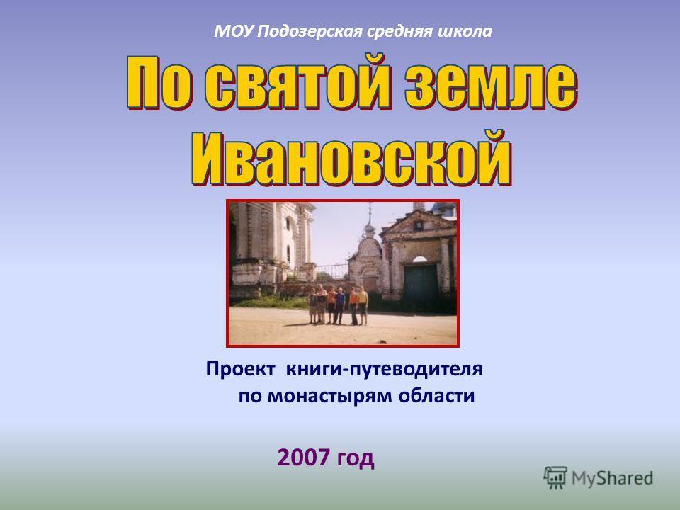 МОУ Подозерская средняя школа Проект книги-путеводителя по монастырям области 2007 год