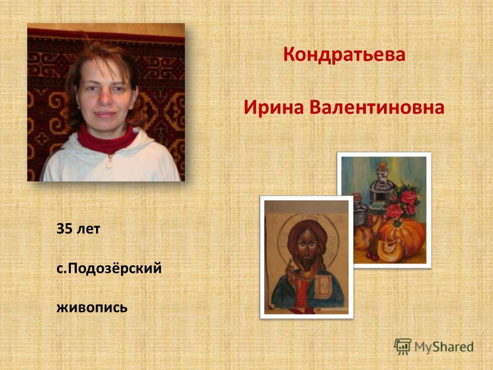 Кондратьева Ирина Валентиновна 35 лет с.Подозёрский живопись