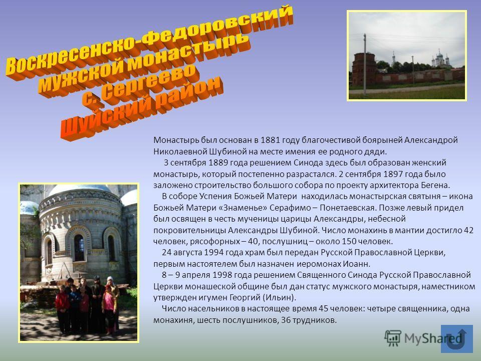 Монастырь был основан в 1881 году благочестивой боярыней Александрой Николаевной Шубиной на месте имения ее родного дяди. 3 сентября 1889 года решением Синода здесь был образован женский монастырь, который постепенно разрастался. 2 сентября 1897 года
