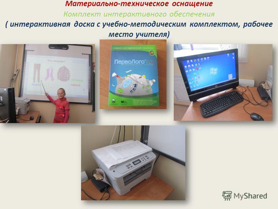 Материально-техническое оснащение Комплект интерактивного обеспечения ( интерактивная доска с учебно-методическим комплектом, рабочее место учителя)