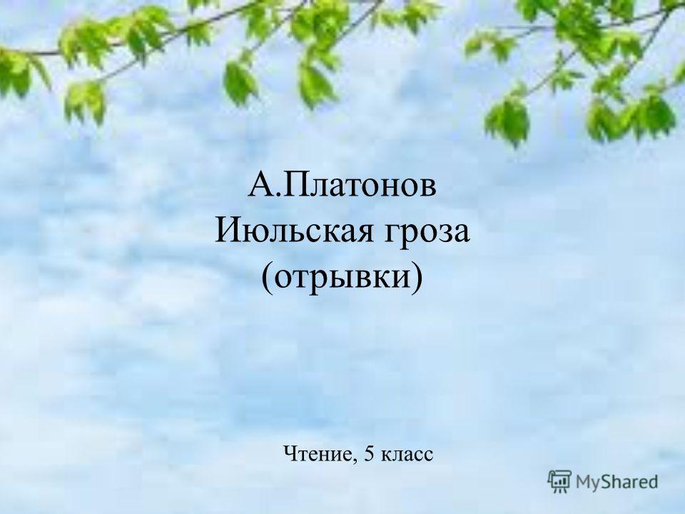 А.Платонов Июльская гроза (отрывки) Чтение, 5 класс