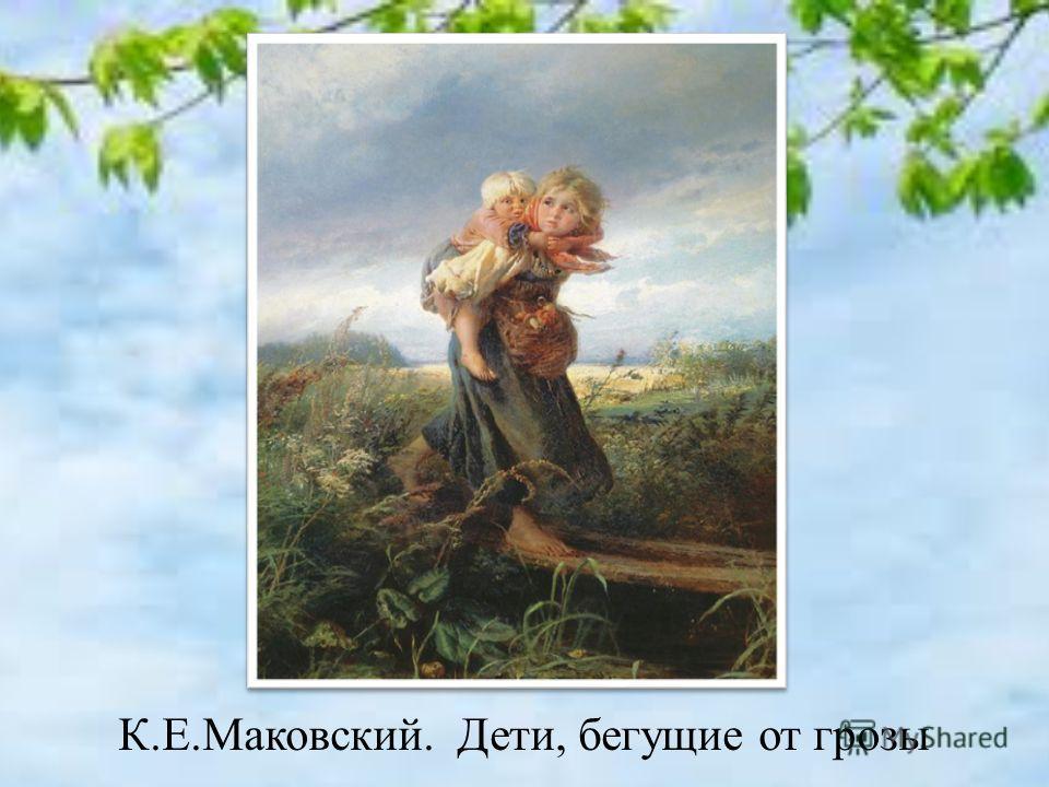 К.Е.Маковский. Дети, бегущие от грозы