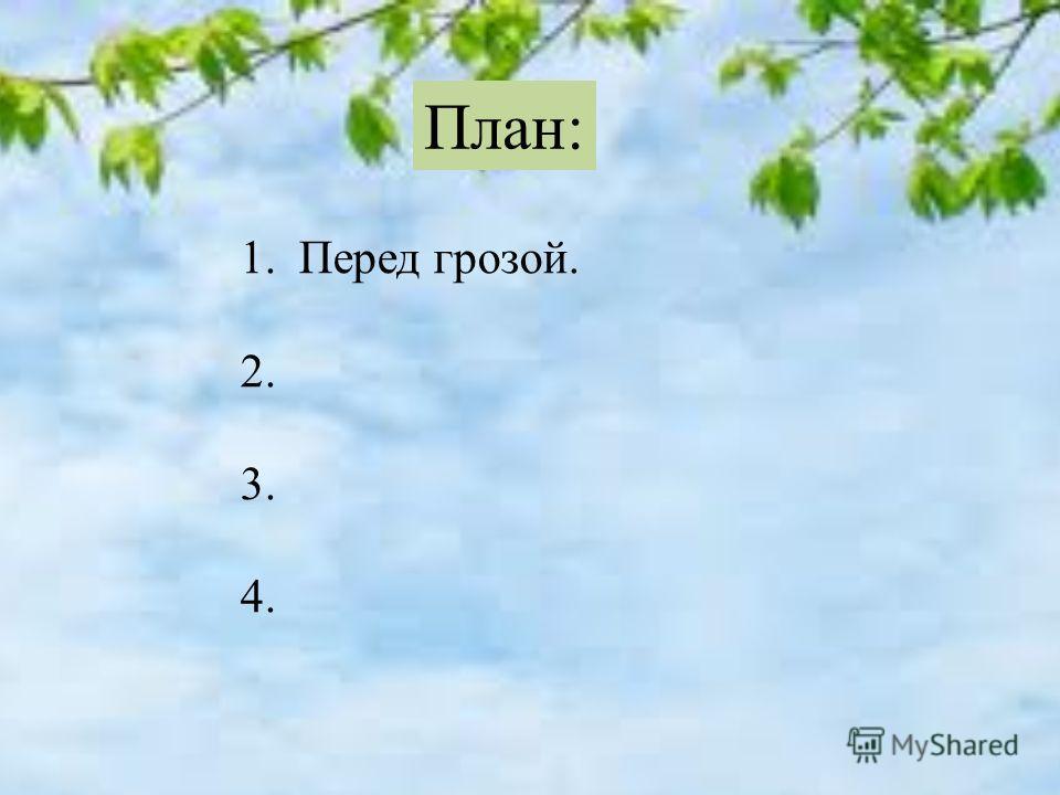 План: 1. 2. 3. 4. Перед грозой.