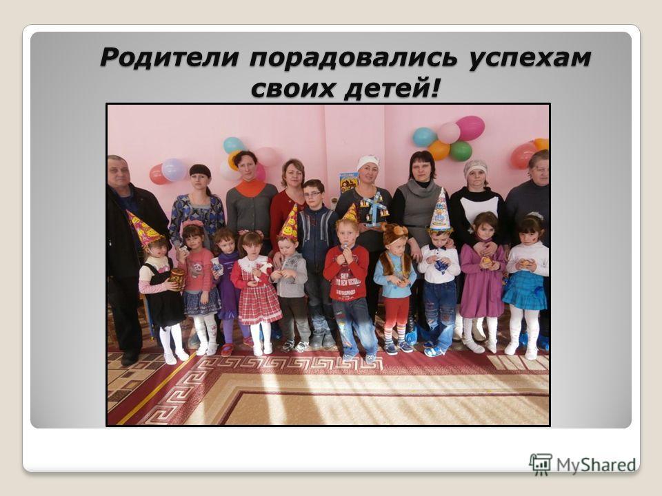 Родители порадовались успехам своих детей!