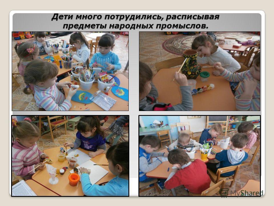 Дети много потрудились, расписывая предметы народных промыслов.