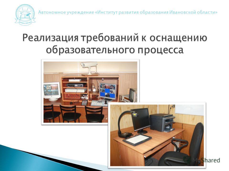 Автономное учреждение «Институт развития образования Ивановской области»