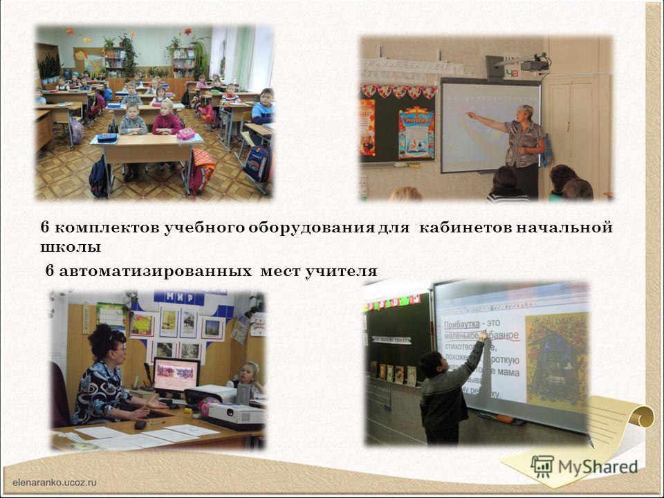 6 комплектов учебного оборудования для кабинетов начальной школы 6 автоматизированных мест учителя
