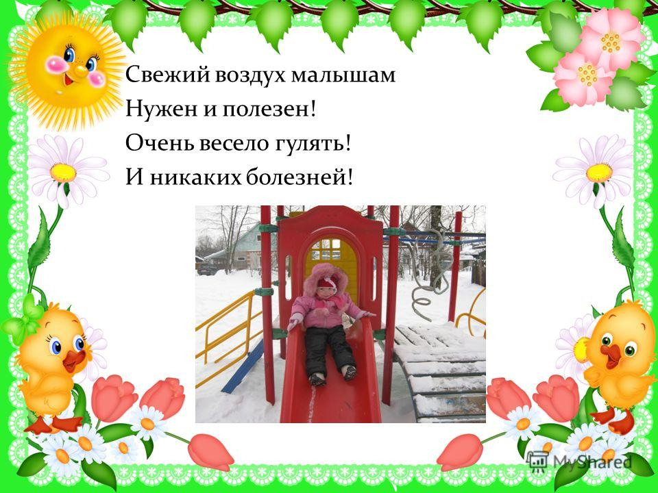 Свежий воздух малышам Нужен и полезен! Очень весело гулять! И никаких болезней!