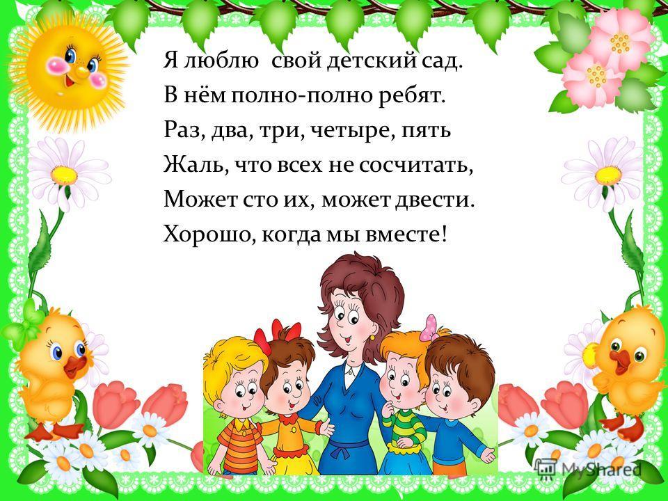 Стих от воспитателя для детей на