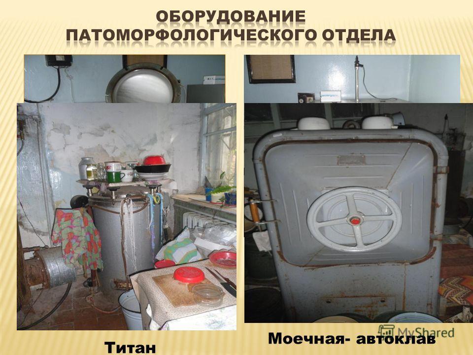 Автоклав Термостат Моечная- автоклав Титан