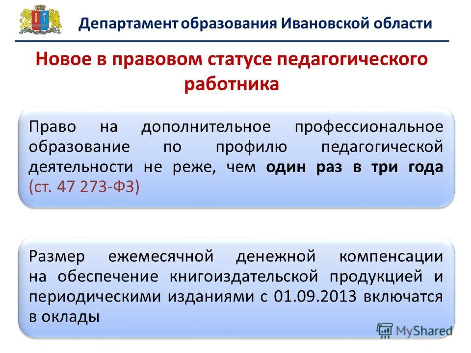 Департамент образования Ивановской области Новое в правовом статусе педагогического работника