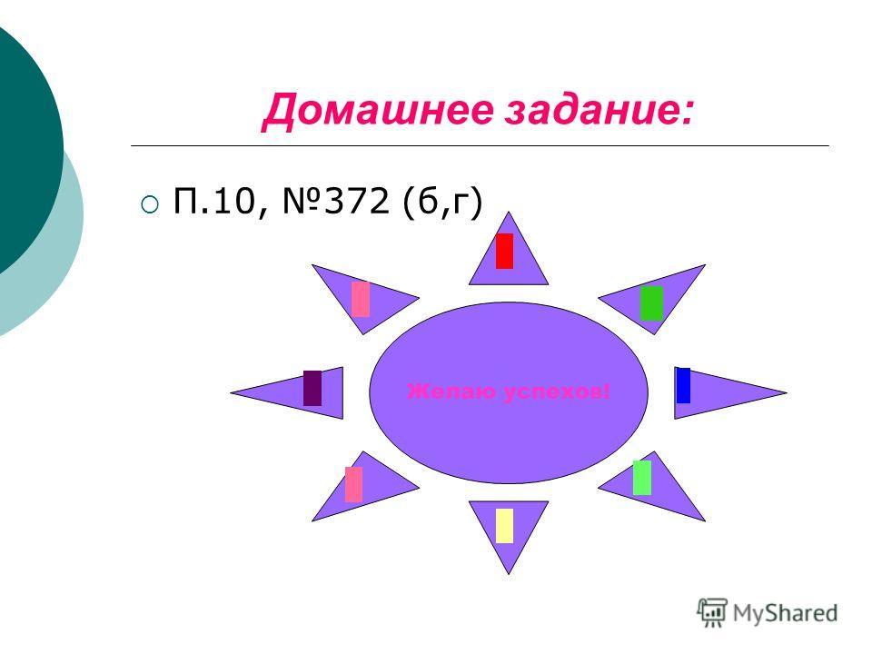 Домашнее задание: П.10, 372 (б,г) Желаю успехов!