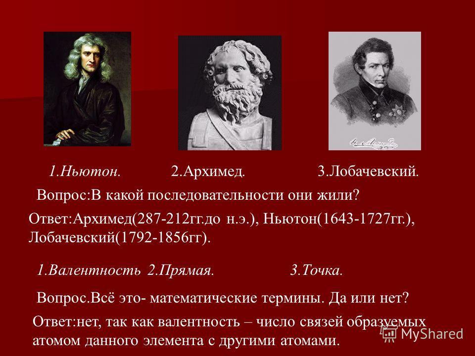 Логическая цепочка 1. Ковалевская. 2. Фалес 3.Прометей. Вопрос. Все эти люди- математики.Верно ли? (Ответ:нет,Прометей драматург.)