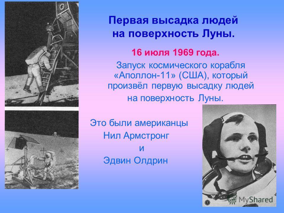 Первая высадка людей на поверхность Луны. 16 июля 1969 года. Запуск космического корабля «Аполлон-11» (США), который произвёл первую высадку людей на поверхность Луны. Это были американцы Нил Армстронг и Эдвин Олдрин