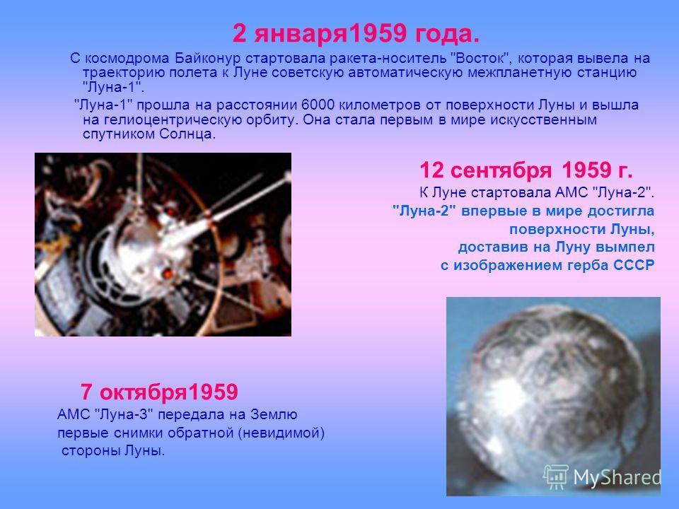 2 января1959 года. С космодрома Байконур стартовала ракета-носитель
