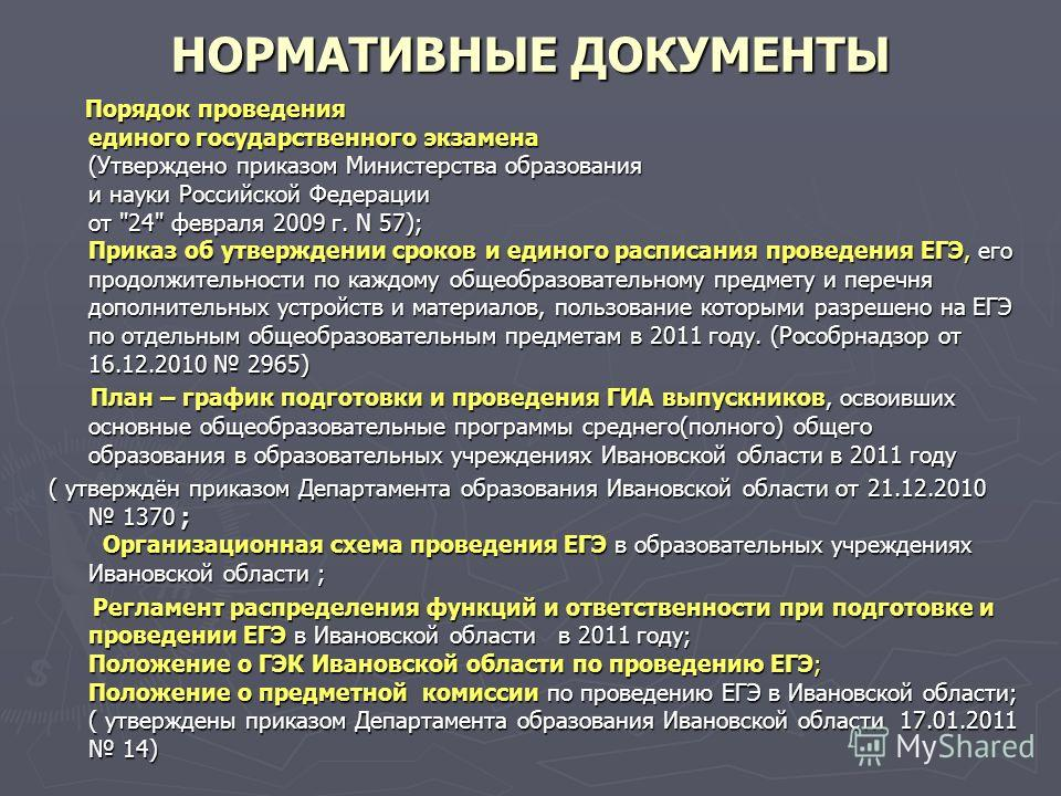 НОРМАТИВНЫЕ ДОКУМЕНТЫ Порядок проведения единого государственного экзамена (Утверждено приказом Министерства образования и науки Российской Федерации от