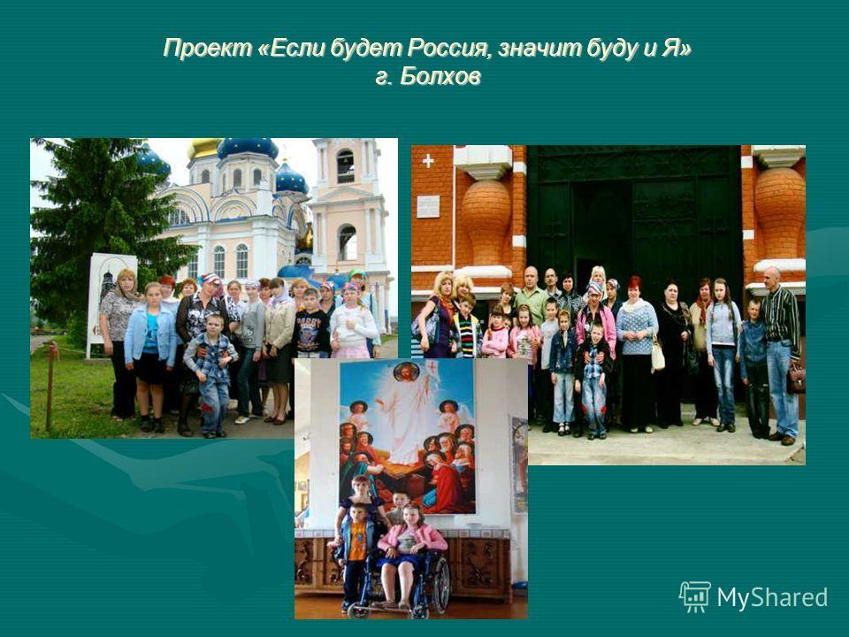 Проект «Если будет Россия, значит буду и Я» г. Болхов