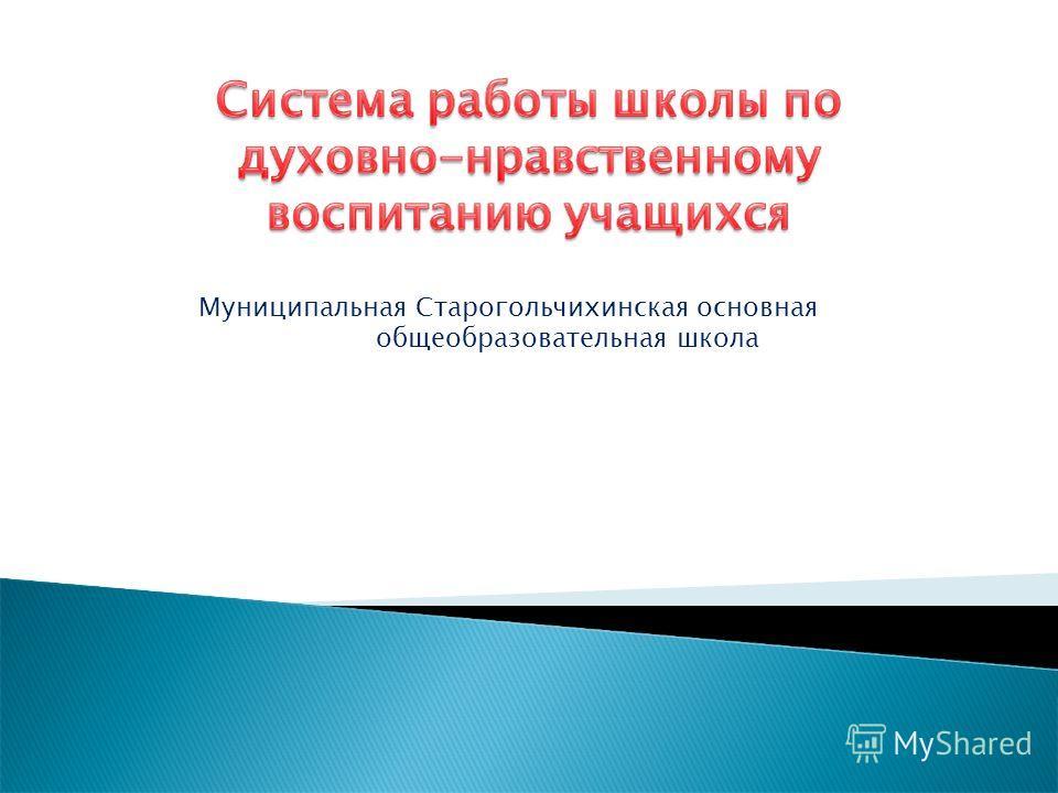 Муниципальная Старогольчихинская основная общеобразовательная школа