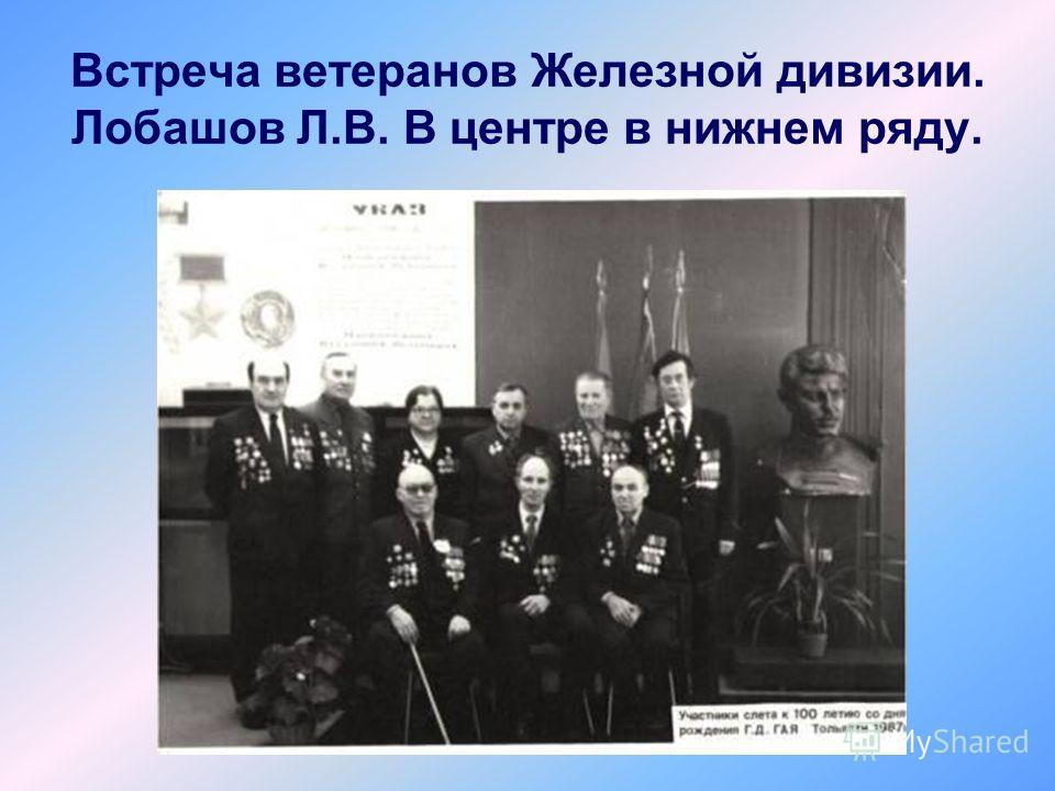 Встреча ветеранов Железной дивизии. Лобашов Л.В. В центре в нижнем ряду.