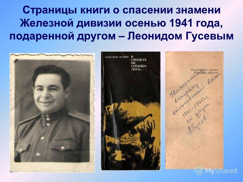 Страницы книги о спасении знамени Железной дивизии осенью 1941 года, подаренной другом – Леонидом Гусевым