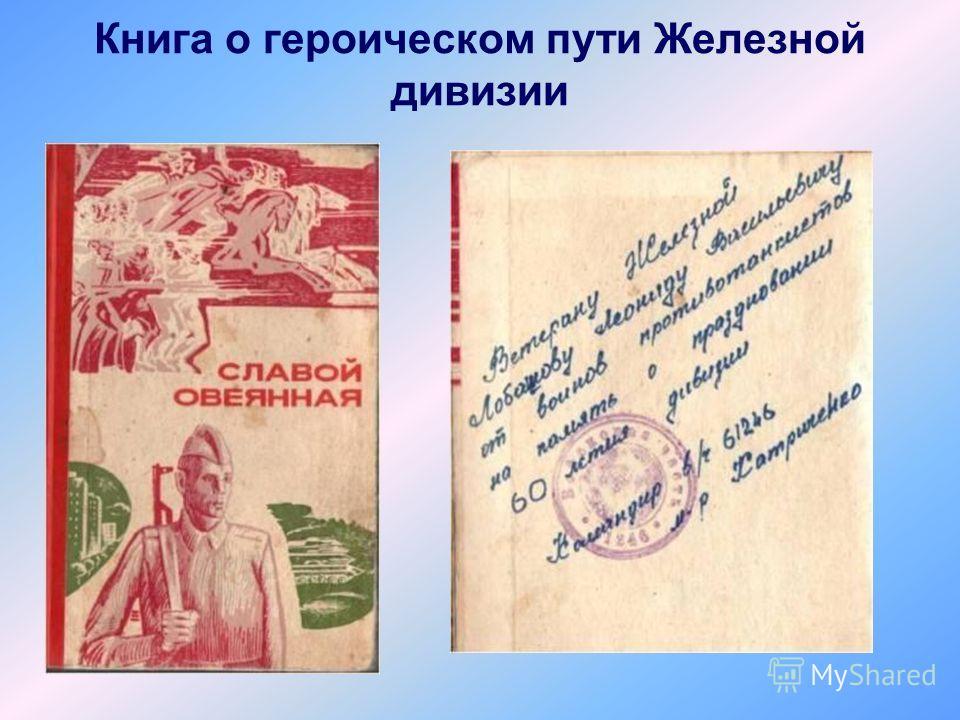 Книга о героическом пути Железной дивизии