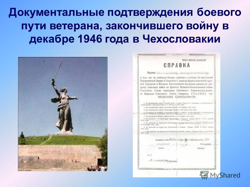 Документальные подтверждения боевого пути ветерана, закончившего войну в декабре 1946 года в Чехословакии