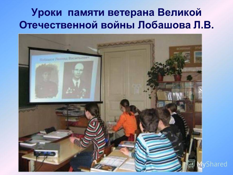 Уроки памяти ветерана Великой Отечественной войны Лобашова Л.В.