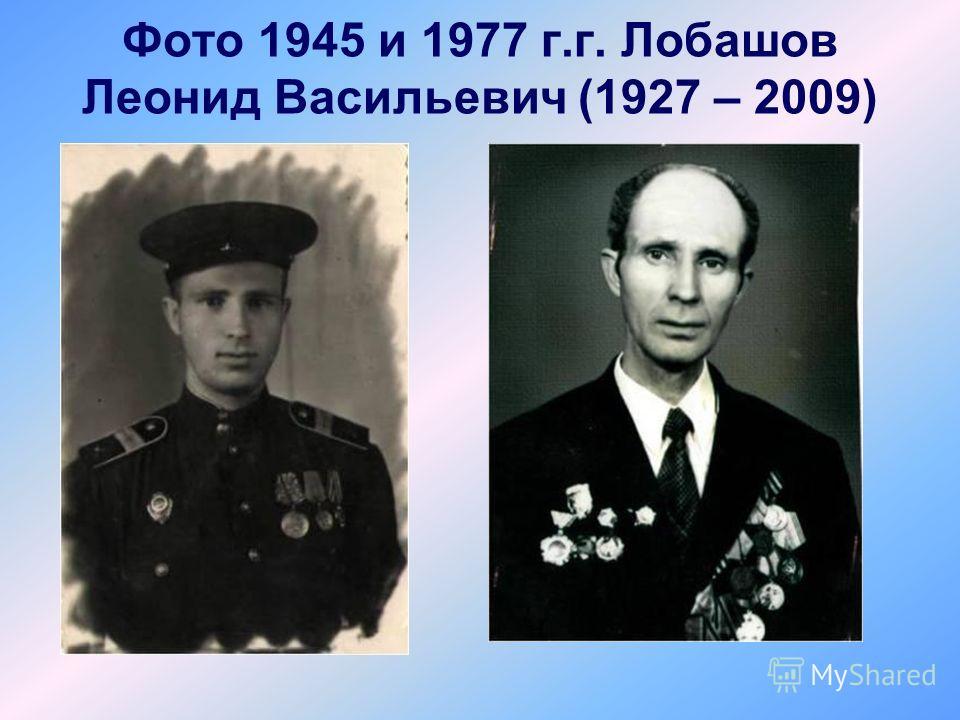 Фото 1945 и 1977 г.г. Лобашов Леонид Васильевич (1927 – 2009)