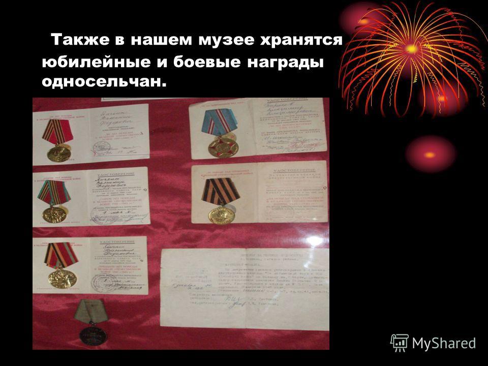 Также в нашем музее хранятся юбилейные и боевые награды односельчан.