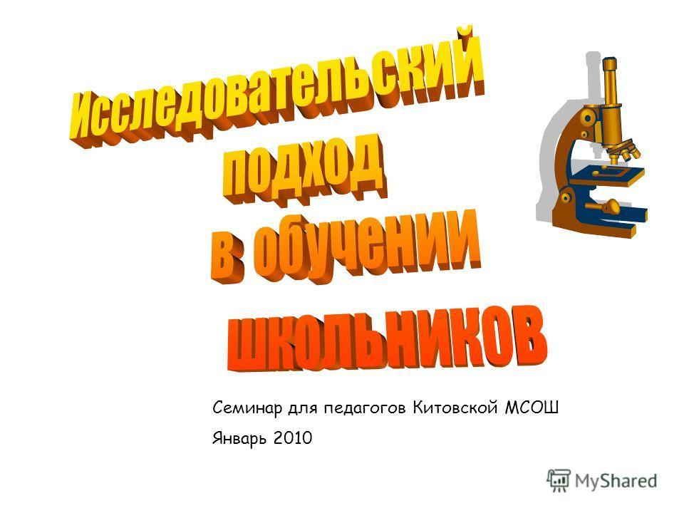 Семинар для педагогов Китовской МСОШ Январь 2010