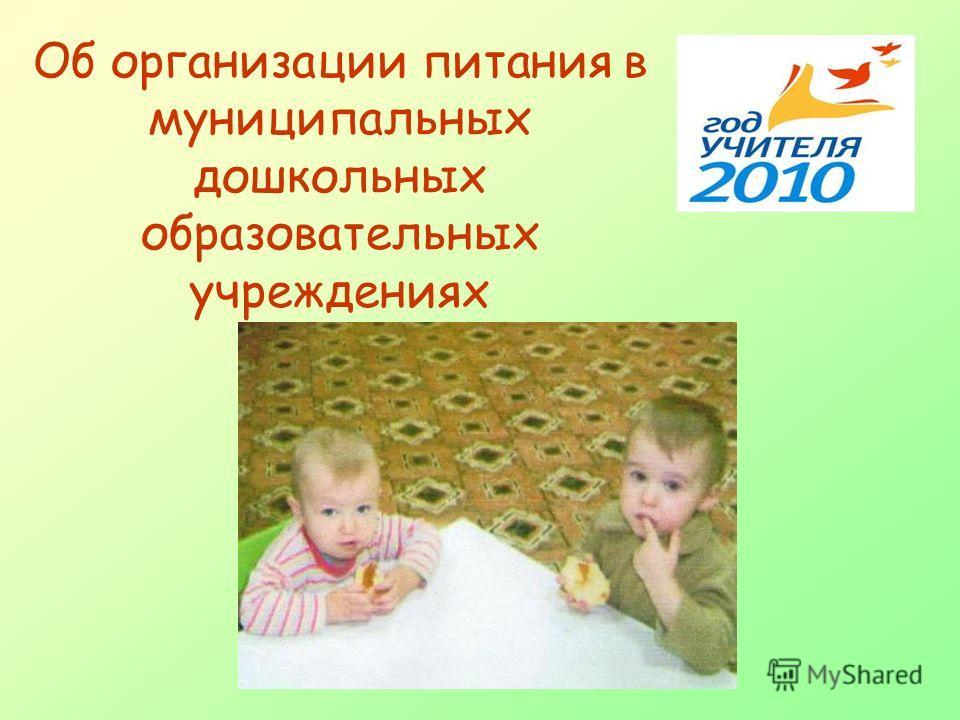 Об организации питания в муниципальных дошкольных образовательных учреждениях