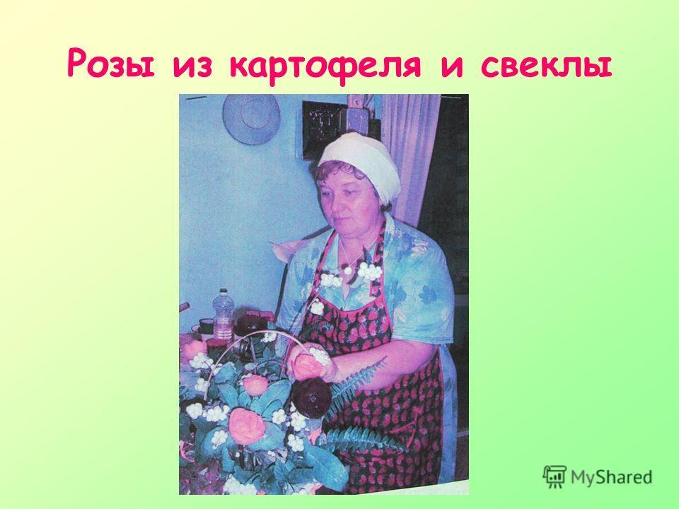Розы из картофеля и свеклы