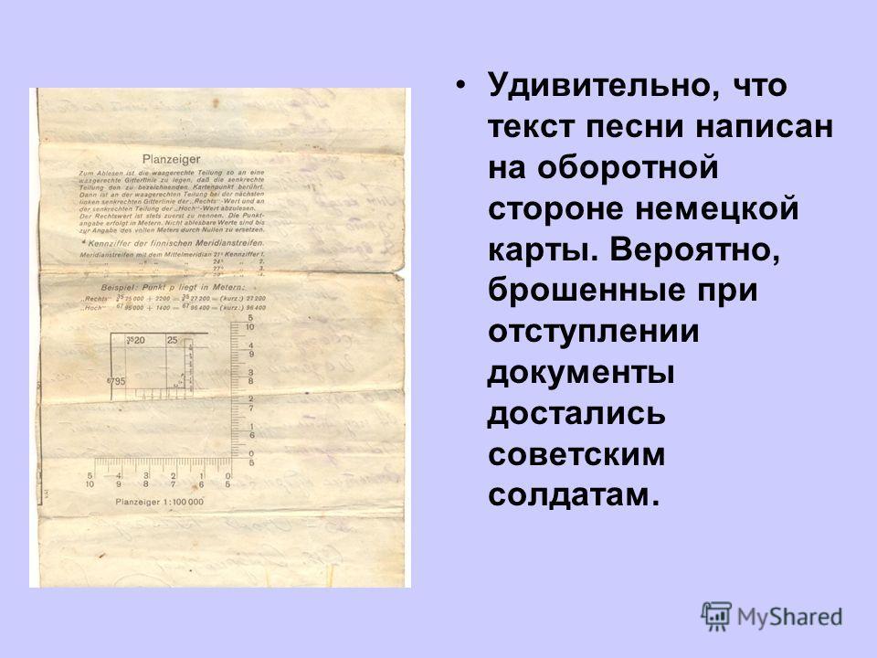 Удивительно, что текст песни написан на оборотной стороне немецкой карты. Вероятно, брошенные при отступлении документы достались советским солдатам.