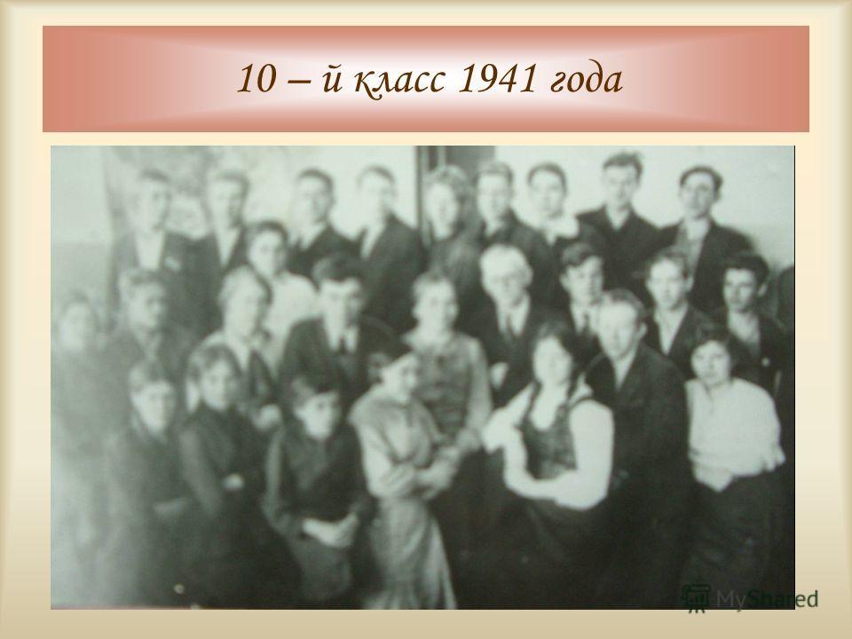 10 – й класс 1941 года