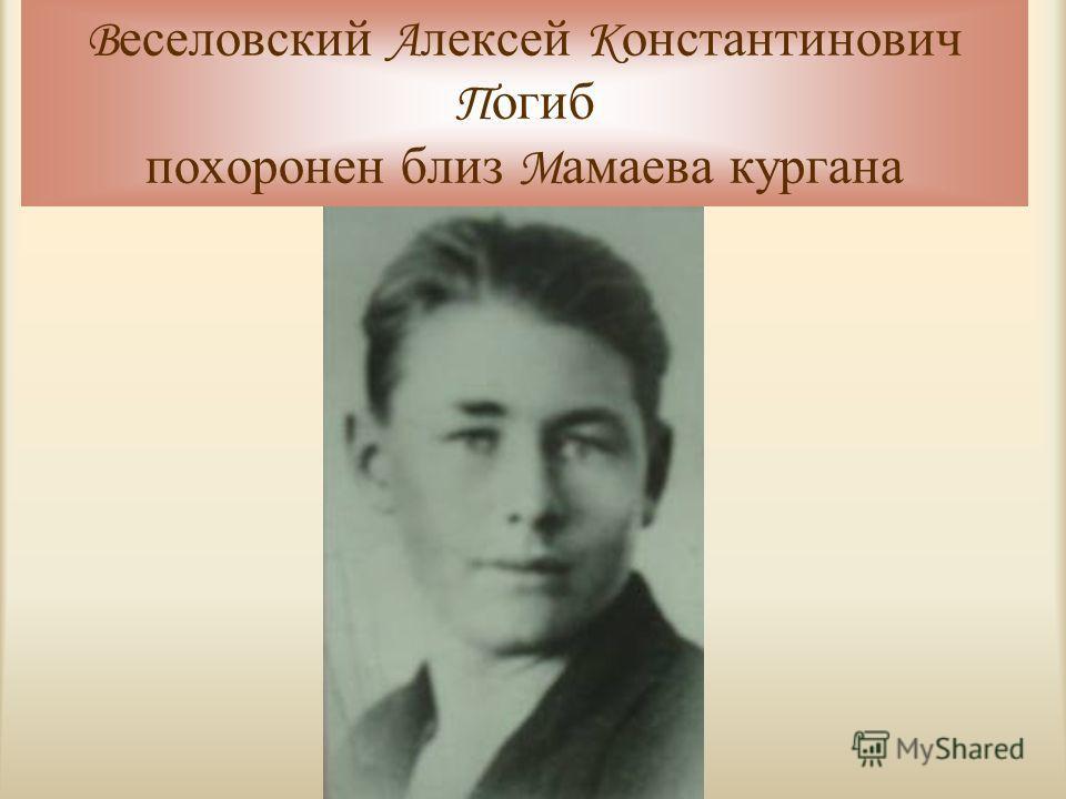 В еселовский А лексей К онстантинович П огиб похоронен близ М амаева кургана