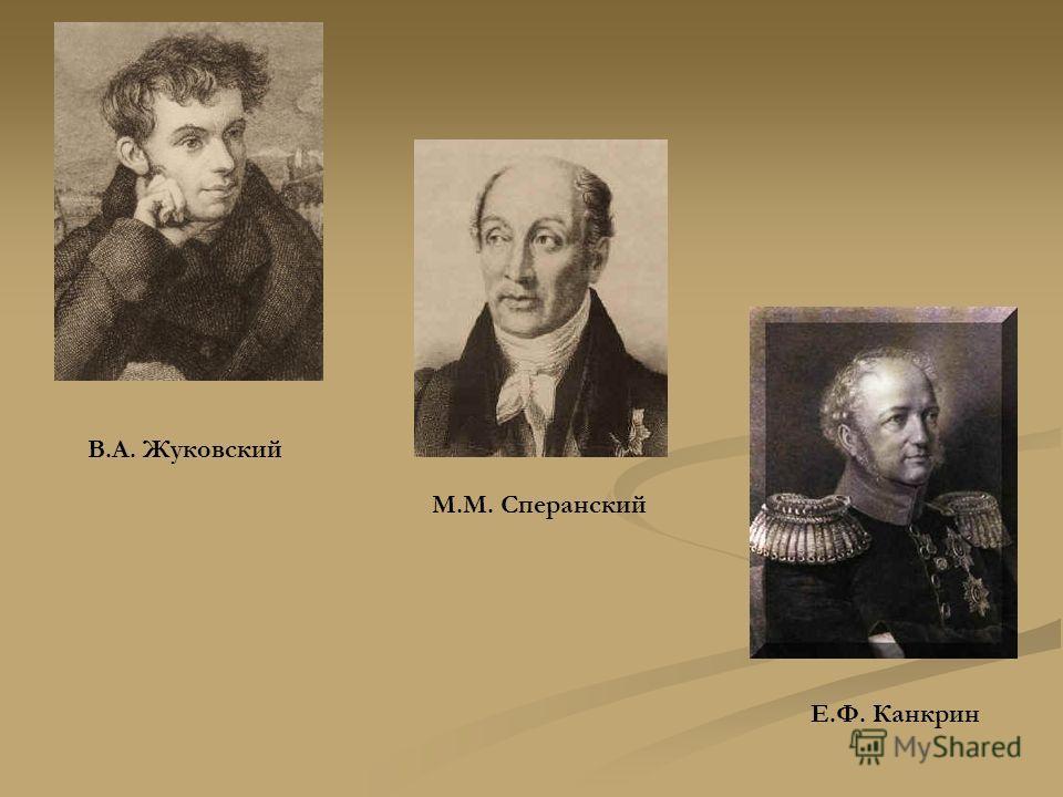 В.А. Жуковский М.М. Сперанский Е.Ф. Канкрин
