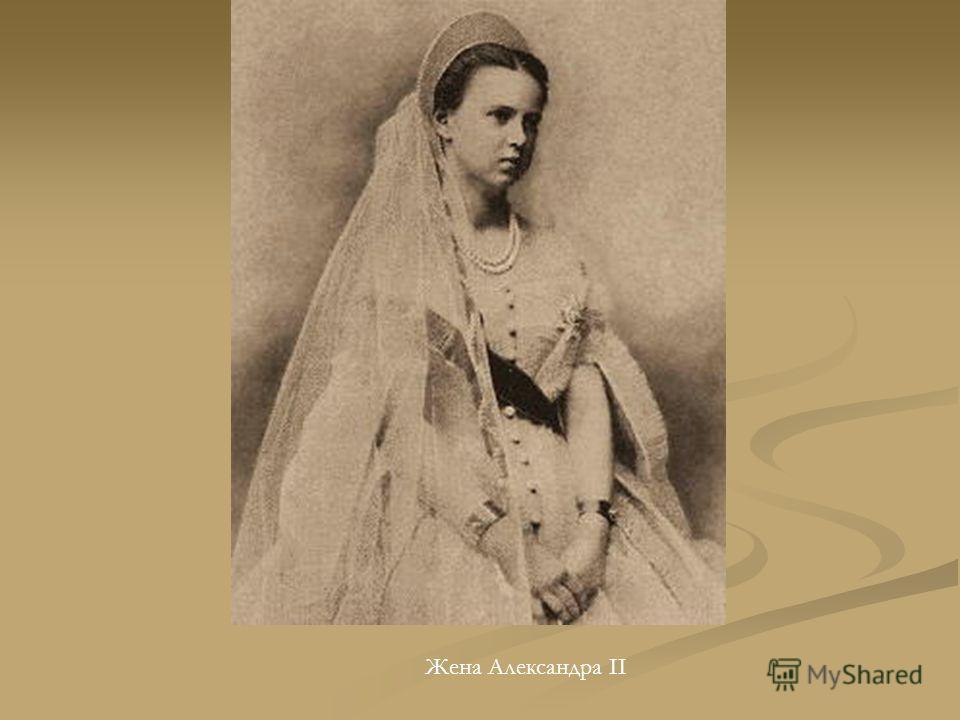 Жена Александра II