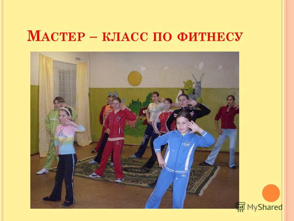 М АСТЕР – КЛАСС ПО ФИТНЕСУ