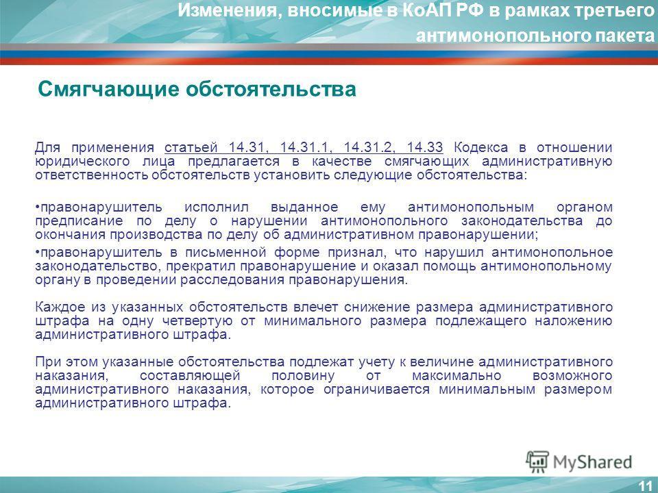 11 Изменения, вносимые в КоАП РФ в рамках третьего антимонопольного пакета Для применения статьей 14.31, 14.31.1, 14.31.2, 14.33 Кодекса в отношении юридического лица предлагается в качестве смягчающих административную ответственность обстоятельств у