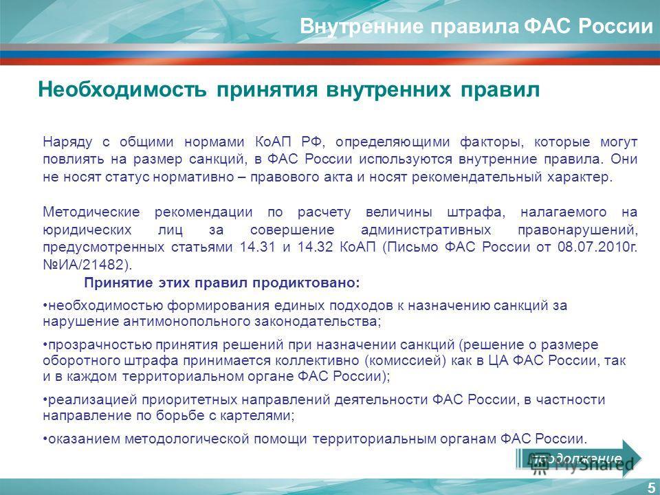 Внутренние правила ФАС России 5 Наряду с общими нормами КоАП РФ, определяющими факторы, которые могут повлиять на размер санкций, в ФАС России используются внутренние правила. Они не носят статус нормативно – правового акта и носят рекомендательный х