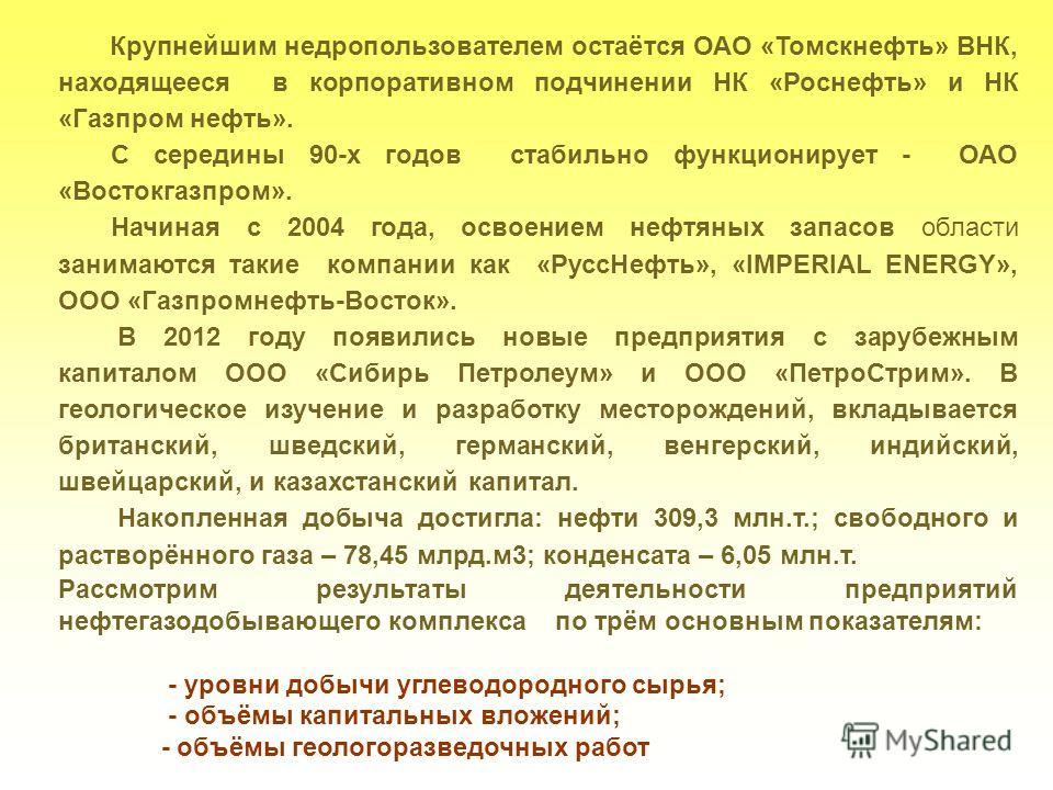 Крупнейшим недропользователем остаётся ОАО «Томскнефть» ВНК, находящееся в корпоративном подчинении НК «Роснефть» и НК «Газпром нефть». С середины 90-х годов стабильно функционирует - ОАО «Востокгазпром». Начиная с 2004 года, освоением нефтяных запас