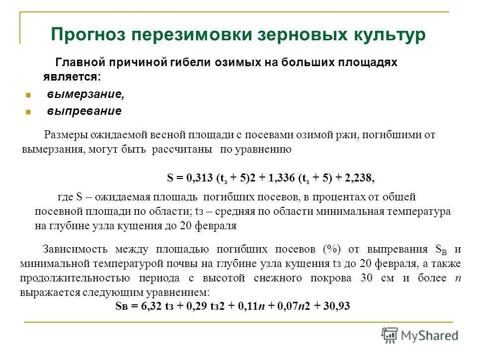 Прогноз перезимовки зерновых культур Главной причиной гибели озимых на больших площадях является: вымерзание, выпревание Размеры ожидаемой весной площади с посевами озимой ржи, погибшими от вымерзания, могут быть рассчитаны по уравнению S = 0,313 (t