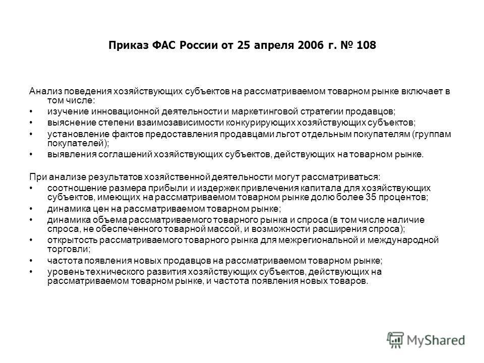 Приказ ФАС России от 25 апреля 2006 г. 108 Анализ поведения хозяйствующих субъектов на рассматриваемом товарном рынке включает в том числе: изучение инновационной деятельности и маркетинговой стратегии продавцов; выяснение степени взаимозависимости к