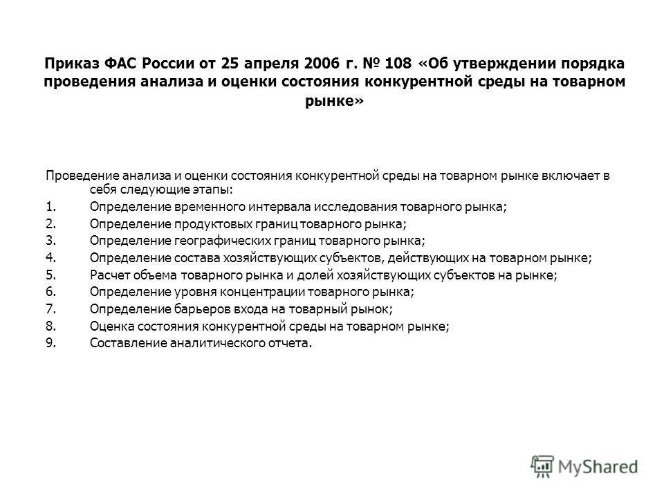 Приказ ФАС России от 25 апреля 2006 г. 108 «Об утверждении порядка проведения анализа и оценки состояния конкурентной среды на товарном рынке» Проведение анализа и оценки состояния конкурентной среды на товарном рынке включает в себя следующие этапы: