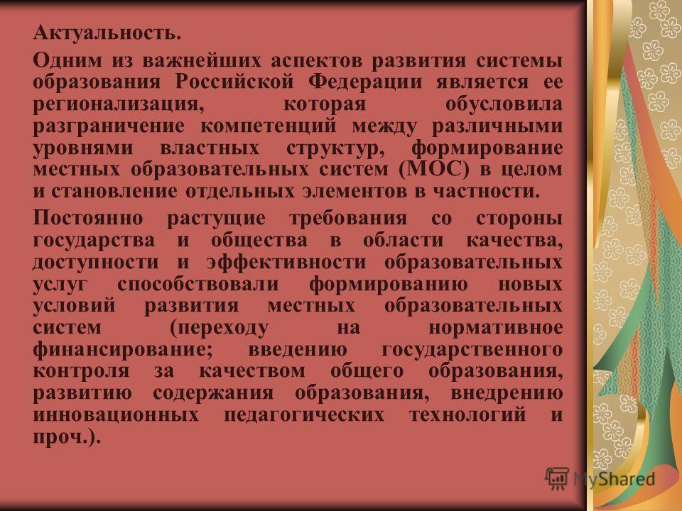 Актуальность. Одним из важнейших аспектов развития системы образования Российской Федерации является ее регионализация, которая обусловила разграничение компетенций между различными уровнями властных структур, формирование местных образовательных сис