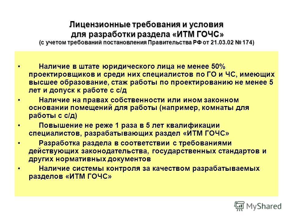 Объекты, для которых с 1.01.2005 в проектной документации приводится перечень ИТМ ГОЧС Объекты использования атомной энергии Опасные производственные объекты (по 116-ФЗ «О промышленной безопасности опасных производственных объектов) Особо опасные объ